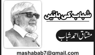 mushtaq-ahmad-shabab