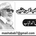 mushtaq-ahmed-shabab