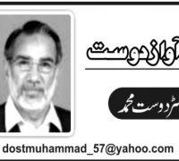 doctor-dost-muhammad