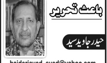 Haider-Javed