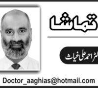 doctor-ahmed-ali-ghayas