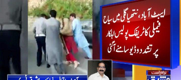 Abadabad Traffice polich video viral