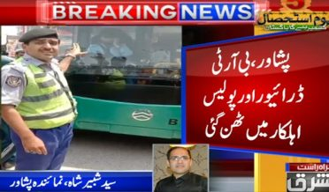 BRT and Traffic police offeicer