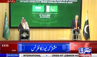 Pak soudiForgin Ministers combind Press conference