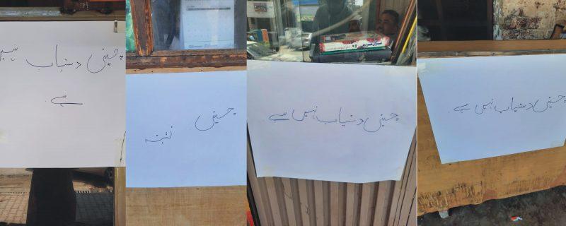 Peshawar cheni scaled