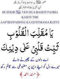 دین پر ثابت قدمی کے لئے اللہ سے کیا... - علماءاحناف،دیوبند۔الہند | Facebook