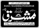 Roznama Mashriq Logo