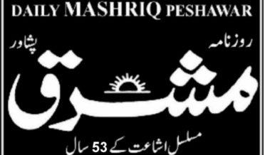 mashriq-logo