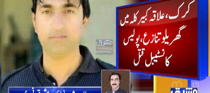police killed in karak